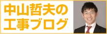 中山哲夫のフクビ(FUKUVI工事ブログ