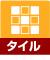 タイル事リフォーム市|フクビ(FUKUVI)リフォーム専門店