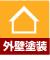 外壁塗装工事リフォーム市|フクビ(FUKUVI)リフォーム専門店